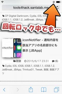 jbapp-uirotation8-04