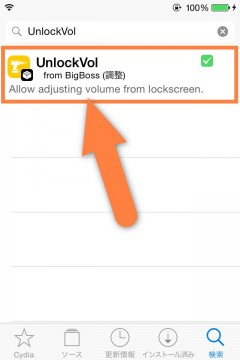 jbapp-unlockvol-02