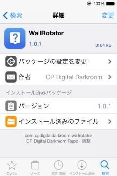 jbapp-wallrotator-01