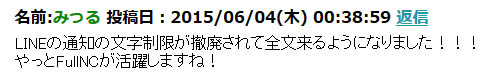 line-support-full-text-notification-20150604-02