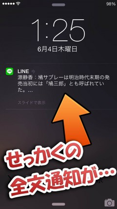 line-support-full-text-notification-20150604-05