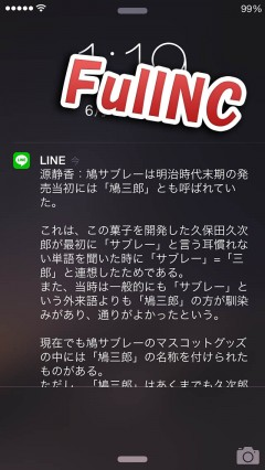 line-support-full-text-notification-20150604-06