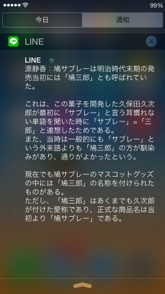 line-support-full-text-notification-20150604-07