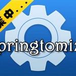 人気脱獄アプリ「Springtomize 3」のiOS 8.3対応は、他の方が開発を引き継ぎ [JBApp]