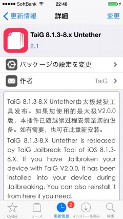 taig-813-8x-untether-taig-official-repo-release-v21-and-uicache11-02