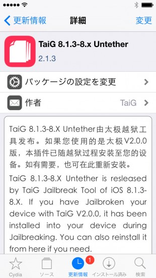 taig-813-8x-untether-v213-from-taig-repository-01