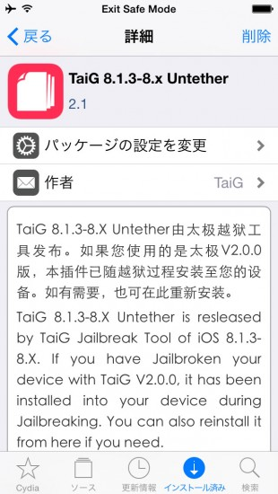 taig-v21-support-ios83-jailbreak-enable-cydiasubstrate-02