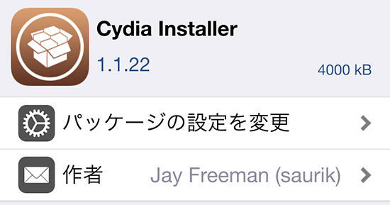 cydia 1121-and-1122-fix-some-bug-02