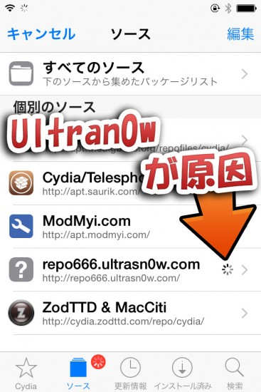 cydia-repo-endless-refresh-lover-howto-fix-ultrasn0w-remove-02