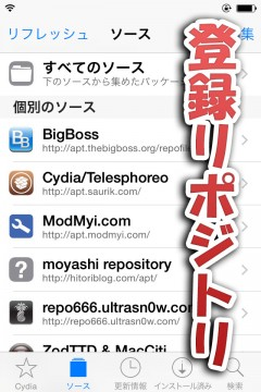 howto-cydia-v1119-repo-backup-and-restore-02