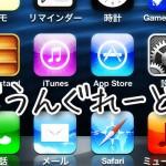 iPhone 4s&iPad 2を「iOS 6.1.3」へダウングレードする方法 [Windows編]