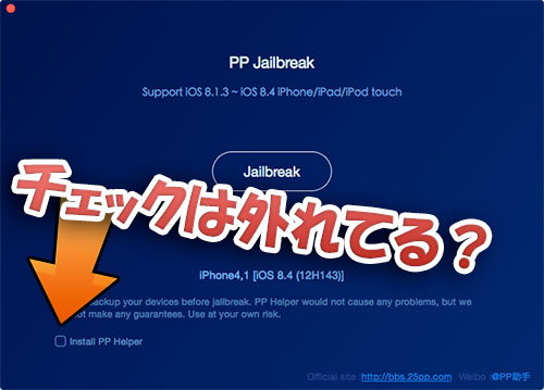 howto-mac-ppjailbreak-for-mac-ios813-ios84-untethered-jailbreak-03
