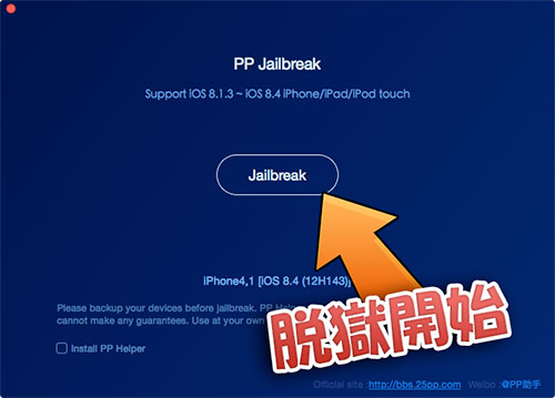howto-mac-ppjailbreak-for-mac-ios813-ios84-untethered-jailbreak-04