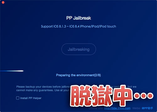 howto-mac-ppjailbreak-for-mac-ios813-ios84-untethered-jailbreak-06