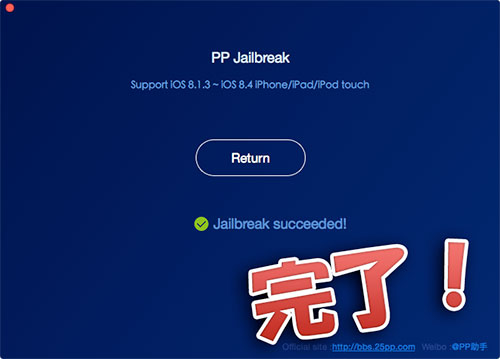 howto-mac-ppjailbreak-for-mac-ios813-ios84-untethered-jailbreak-07