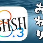 iOS 8.3 SHSHの発行が終了、iOS 8.4 脱獄は引き続き可能