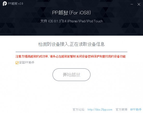 ios84-jailbrea-use-tool-taig-or-ppjailbreak-04