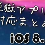 [iOS 8.4] 脱獄アプリの対応状況まとめ!!