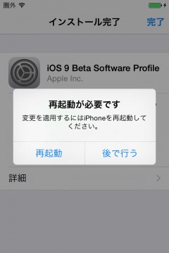 ios9-public-beta1-release-04