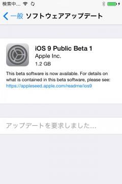 ios9-public-beta1-release-06