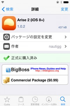 jbapp-arise-2-ios8plus-03