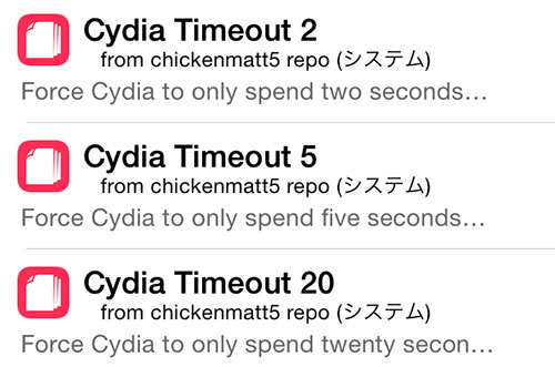 jbapp-cydiatimeout-02
