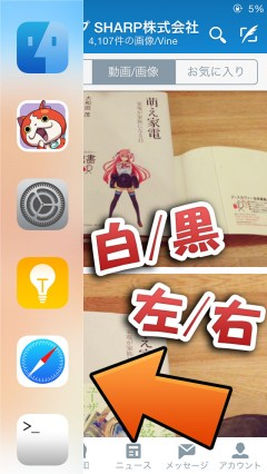 jbapp-dockbar-for-iphone-ios8-05