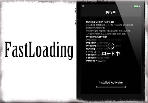 FastLoading – 脱獄アプリのインストール時間を少しだけ短縮