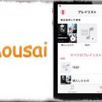 Mousai - ミュージックアプリからApple Music関連タブを排除 [JBApp]