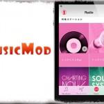 MusicMod - ミュージックアプリの使わないタブや機能を排除! [JBApp]