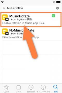jbapp-musicrotate-02