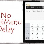 NoEditMenuDelay - コピペメニュー呼び出し時の「待ち時間」を排除! [JBApp]