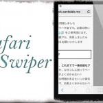 SafariSwiper - 横スワイプでSafariのタブをサクッと切り替え!! [JBApp]