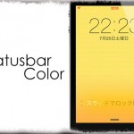 StatusbarColor - ステータスバーの文字&アイコン色を変更 [JBApp]
