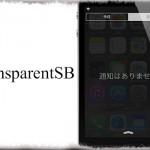 TransparentSB - コントロールセンターなどの背景からボカシ効果を排除 [JBApp]