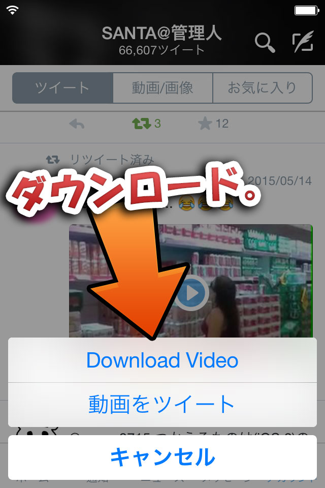 Twitter 公式アプリに140字以上ツイート支援や動画gif保存機能など