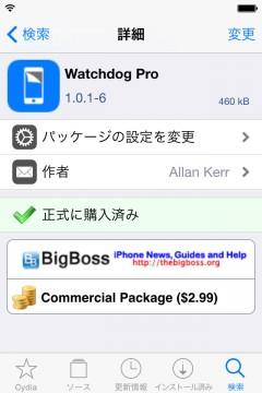jbapp-watchdogpro-03