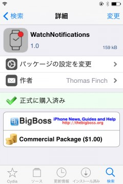 jbapp-watchnotifications-03
