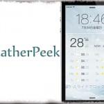 WeatherPeek - ロック画面やSpotlightなどに天気予報を表示 [JBApp]