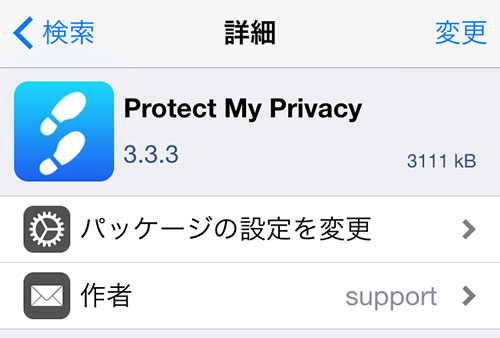 protectmyprivacy-v333-cydia-1119-exempt-06
