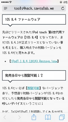 update-bytafont-2-257-support-change-ios84-84-japanese-font-02