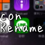 アプリ名を変更「Icon Renamer」がiOS 8.4に対応したよ! [JBApp]