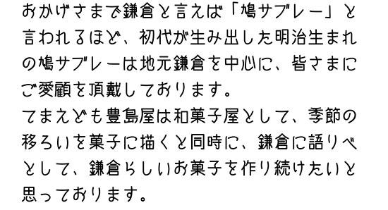 update-japanese-font-for-bytafont2-seto-hui-tanuki-cinecaption-ltg-03