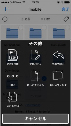 update-jbapp-filza-file-manager-v200-129-support-ios84-03