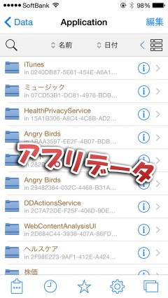 update-jbapp-filza-file-manager-v200-129-support-ios84-06