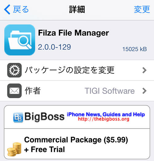 update-jbapp-filza-file-manager-v200-129-support-ios84-07