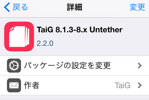 update-taig-813-8x-untether-v220-support-ios84-02