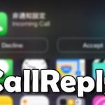 電話の着信を通知バナーサイズに「CallReply」のベータテストが開始! [JBApp]