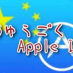 中国版App Storeを使うために、中国のApple IDを無料で新規作成する方法!