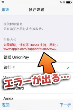 howto-create-chine-appleid-appstore-and-itunes-20150821-02